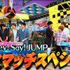 山田涼介、八乙女光がいない!?嵐 vs Hey!Say!JUMPで何が?その真相は…?