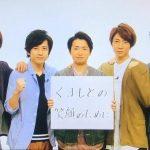嵐が熊本へ応援メッセージ!「僕たち嵐はみなさんの故郷に寄り添います」