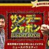 ベッキー謝罪、西川先生「私だったら引退」「私ウソついてないですよ!」爆笑太田にマジギレ