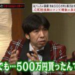 ねづっちのYouTube収入を検証!本当に1800円なのか?