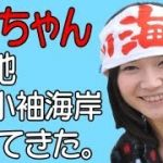 鈴川絢子とは?あまちゃんコスプレ、1児のママで旦那は構成作家!